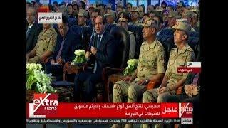الآن| كلمة الرئيس عبد الفتاح السيسي خلال افتتاحه عددًا من المشروعات القومية في بني سويف