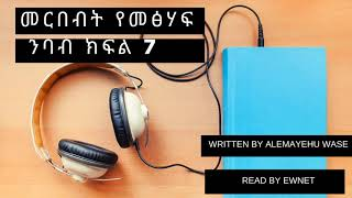 መርበብት የአለማየው ዋሴ መፅሀፍ ትረካ ንባብ ክፍል 7  Merbebt amharic audiobook part 7