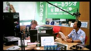 FMうるま情報局☆うるま市消防本部 2017/11/14【FMうるま】