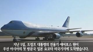 문재인 대통령 아베의 트럼프 맞이