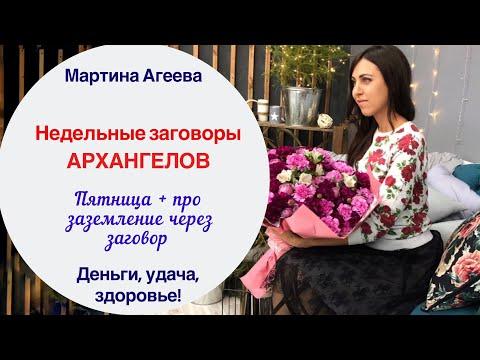 Недельные заговоры Архангелов | ПЯТНИЦА