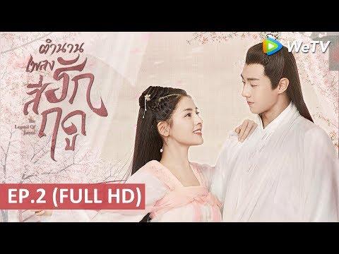 ซีรีส์จีน   ตำนานเพลงรักสี่ฤดู(The Legend of Jin Yan) ซับไทย   EP.2 Full HD   WeTV