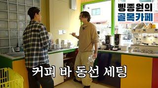 카페 바 동선 정리 - [삥종원의 골목카페 EP.01]…