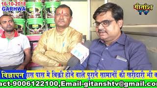 विधायक श्री सत्येंद्रनाथ तिवारी के द्वारा टैफे ट्रैक्टर के शो रूम श्रीराम ऑटोमोबाइल्स का उद्घाटन