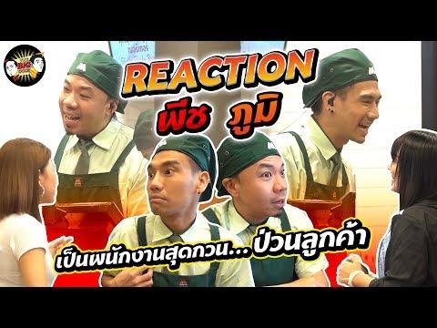 REACTION พีช ภูมิ เป็นพนักงานสุดกวน...ป่วนลูกค้า !!! | P Show P