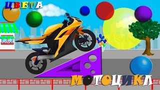 Машинки,мотоцикл, cars. Изучение цвета, букв. Развивающие мультики для детей про машинки