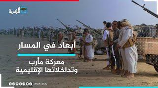 معركة مأرب وأبعادها الإقليمية.. حوار علي صلاح | أبعاد في المسار