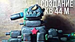 Создание советского монстра КВ 44 М - Мультики про танки 5 сезон 1#