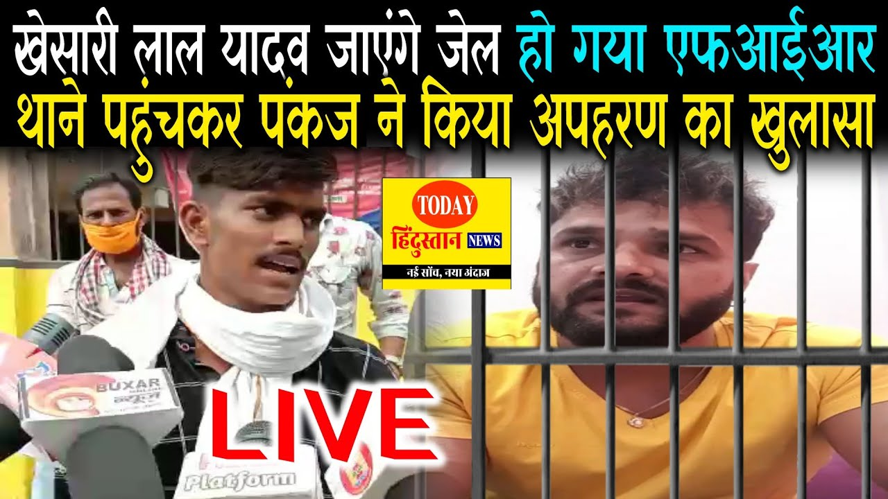 Download Khesari Lal Yadav जाएंगे जेल, Singer Pankaj Singh ने कर दिया Baxur में FIR, अपहरण का लगा है बड़ा आरोप