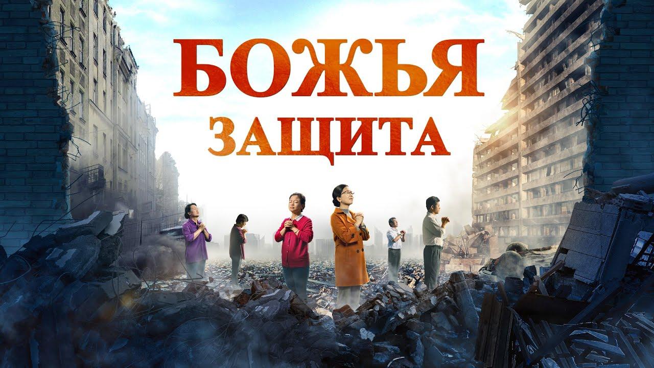 Христианский фильм на реальных событиях «БОЖЬЯ ЗАЩИТА» Бог нам прибежище и сила