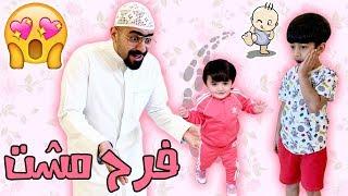 بيبي فرح مشت و ابوها تفاجأ 😍 - عائلة عدنان