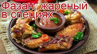 Рецепты из фазана - как приготовить фазана пошаговый рецепт - Фазан, жареный в специях за 40 минут