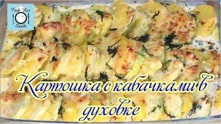 Картофель запечённый в духовке с кабачками и сыром.