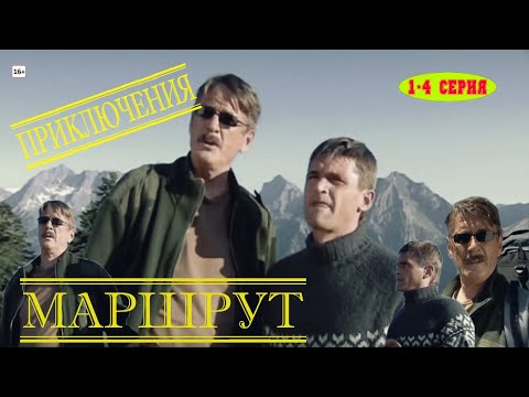 Маршрут 1-4 серия