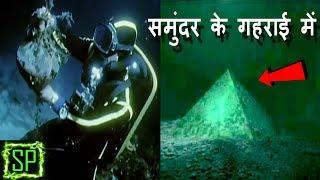 समुद्र की गहराई में मिली ये रहस्यमयी चीजें II Mysterious things Found Underwater Hindi