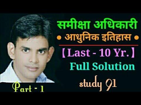 RO Modern History full solution_1/3