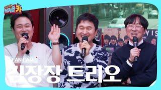 [FANCAM][독점 공개] 김장장트리오(김진성, 장현…