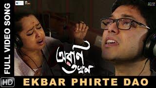 Ekbar Phirte Dao (Full Song) | Aroni Takhon