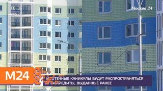 Ипотечные каникулы будут распространяться и на кредиты, выданные ранее - Москва 24(, 2019-03-20T14:31:34.000Z)