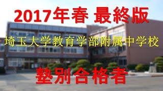 埼玉大学教育学部附属中学校 2017年春最終版 塾別合格者