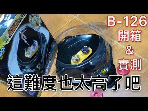 正版 戰鬥陀螺 B-126 雙重無限爆擊電動戰鬥場 超Z無雙 戰鬥盤 TAKARA TOMY