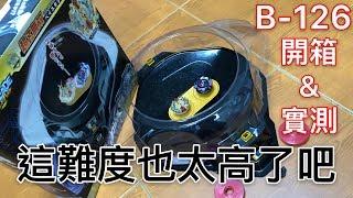 【彼得豬 PeterPig 】BEYBLADE 戰鬥陀螺 超Z B-126 超Z日月 超Z無双ベイスタジアム『開箱與實測』 超Z無雙根本是開外掛啊
