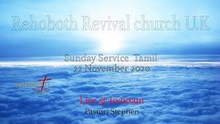 တနင်္ဂနွေနေ့ဝန်ဆောင်မှုတမီး 22 နိုဝင်ဘာ 2020 (Rehoboth Revival Church Tamil Tamil)