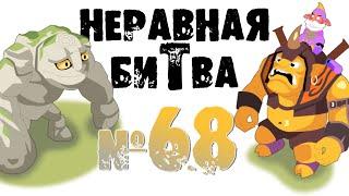 Неравная битва - Выпуск 68 (The Uneven Fight - Episode 68)