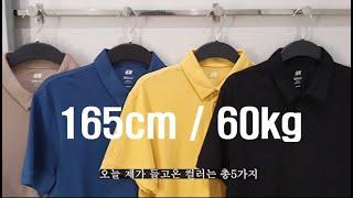 올여름 저렴한 5가지 색상의 PK셔츠 입어보기 + 린넨…