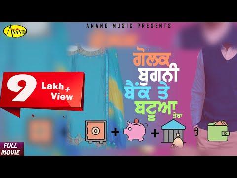golak-bugni-bank-te-batua-tera-l-latest-punjabi-movies-2018-l-full-movie-l-new-punjabi-full-online