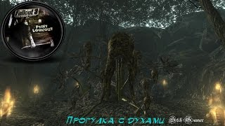 Fallout 3 Прогулка с духами