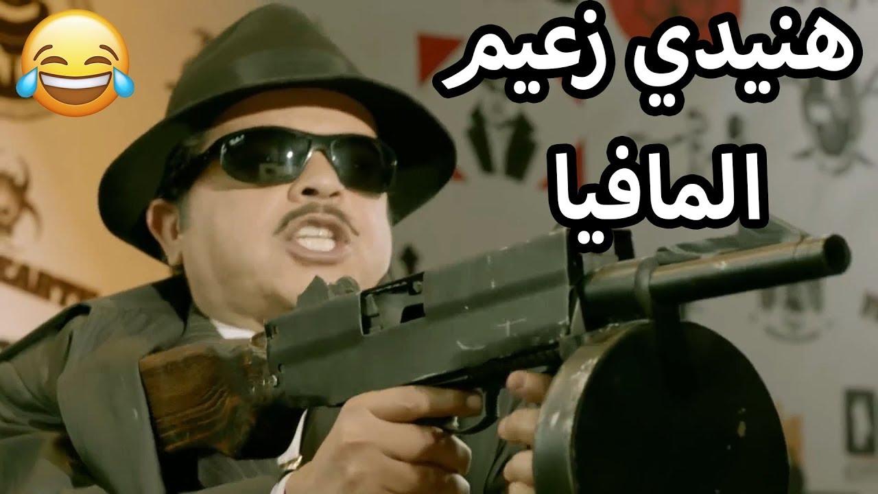 محمد هنيدي في اقوى مشاهد الاكشن والمافيا فيكي يا مصر