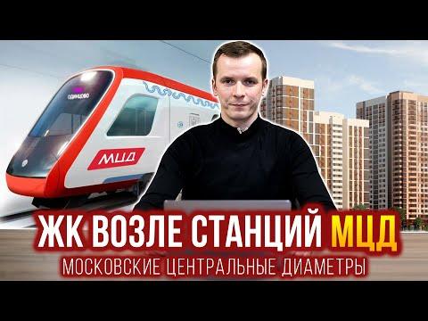 Жилые комплексы возле станций МЦД. Москва и область - Московские Центральные Диаметры