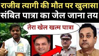 Rajiv Tyagi | Sambit Patra | BJP | Congress | Narendra Modi | Amit Shah | Godi Media | Prime Time