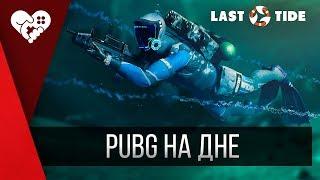 Королевская битва под водой | Last Tide
