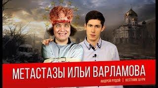 Метастазы Ильи Варламова