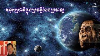 មនុស្សជាតិក្នុងប្រវត្តិនៃចក្រវាឡ / ដោយ : សេង ឌីណា / Humanity in the history of the universe