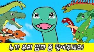 한국어ㅣ누가 우리 엄마를 찾아주세요! 어린이 공룡 만화, 공룡이름 맞추기, 컬렉타ㅣ꼬꼬스토이