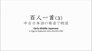 百人一首(3) 中古日本語の発音で朗読 Early Middle Japanese in Ogura Hyakunin Isshu No.021-030