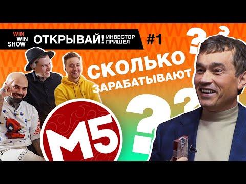 0+ Разоблачили БИЗНЕС фокусников Magic Five | WIN WIN SHOW