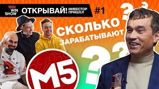 Разоблачили БИЗНЕС фокусников Magic Five | WIN WIN SHOW | 0+