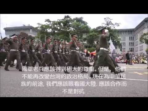 Chinese Nationalist (Taiwan) Veterans Goose Step One Last Time 台湾老兵齐集台北凯道踢正步 : 中華民國日落黃昏