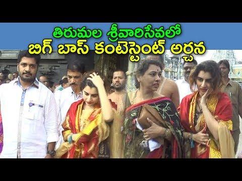 Bigg Boss Archana Visits Tirumala Along With Her Mother | Celebrities At Tirumala | IndionTvNews