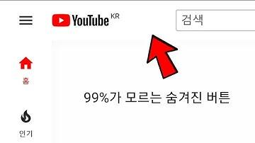 99%가 모르는 유튜브의 숨겨진 기능 32가지