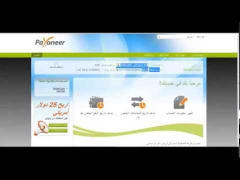 كيفية تحويل الاموال الى بطاقة بايونيير واستخدام البطاقة