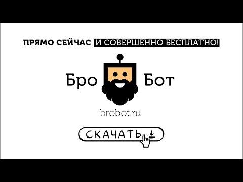 Что такое БроБот?