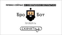БроБот / Скриншоты, видео