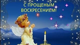 ПРОЩЕНОЕ ВОСКРЕСЕНЬЕ КАРТИНКИ GIF! ДЛЯ Viber, whats app, vkontakt, odnoklassniki, facebook!