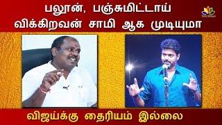 விஜய் - யை கலாய்த்த அமைச்சர் ஆர்.பி.உதயகுமார் | Sarkar - Vijay Full Speech | Tamil Cinema News