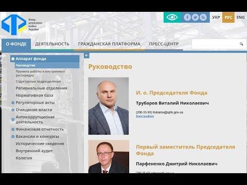 Приватизация в Украине это полная профанация